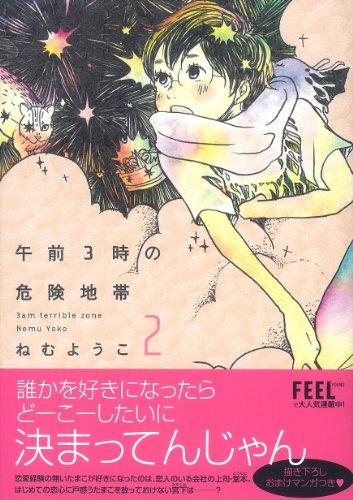 午前3時の危険地帯 2 (Feelコミックス)