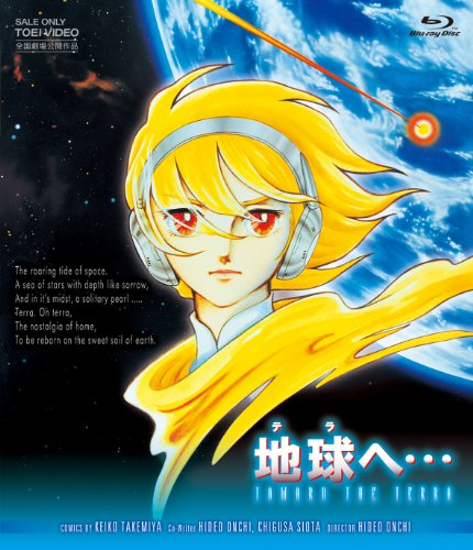 東映アニメーション『地球へ…』