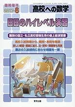 日日のハイレベル演習 2017年 06 月号 [雑誌]: 高校への数学 増刊