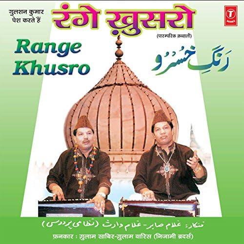 Gulam Sabir & Gulam Waris