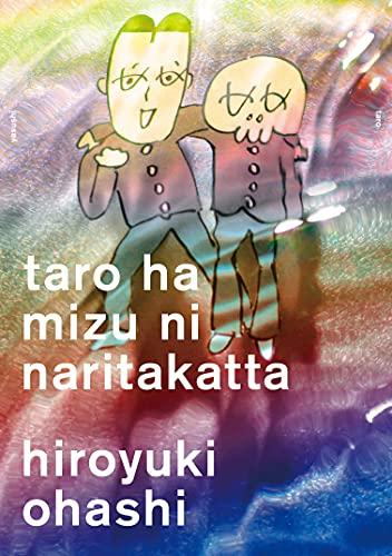 太郎は水になりたかった (3) _0