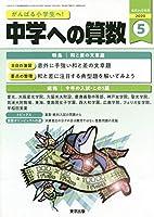 中学への算数 2020年 05 月号 [雑誌]