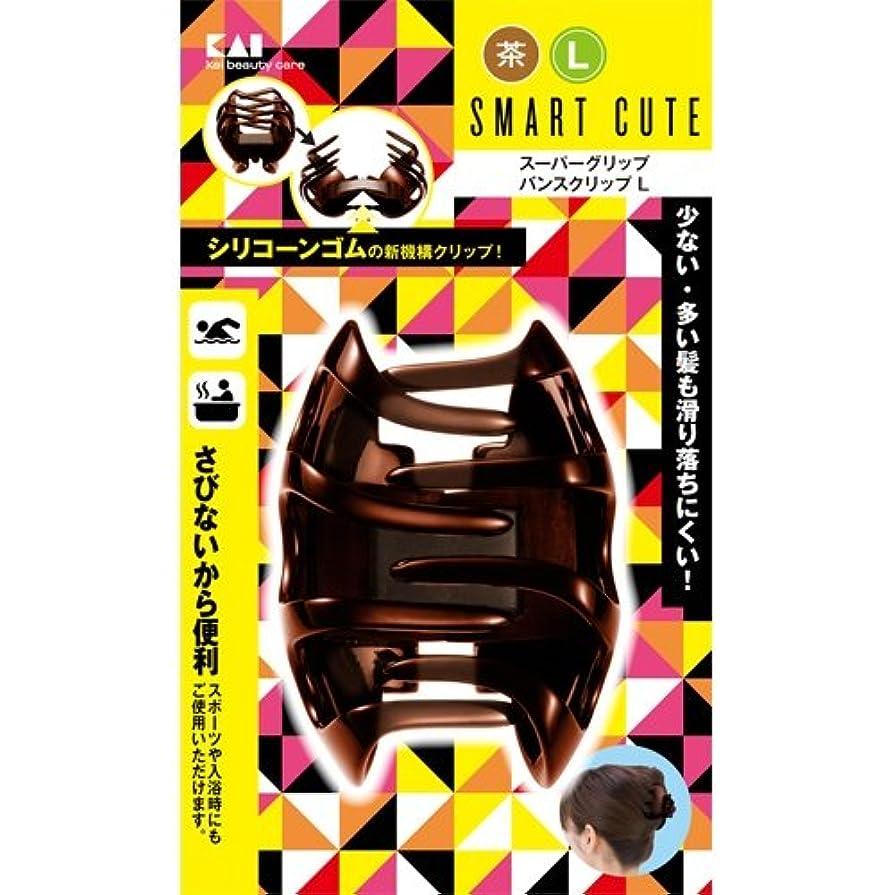 買収歯車強化スマートキュート(SmartCute)スーパーグリップバンスクリップL茶 HC3317