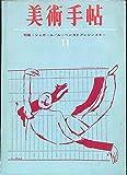 美術手帖 1963年 11月号 特集:シャガール ルーベンスとアレシンスキー 流政之