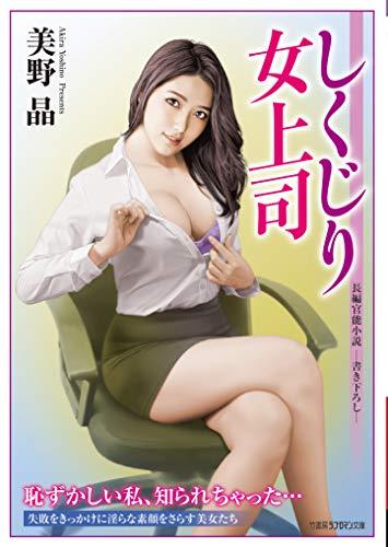 しくじり女上司 (竹書房ラブロマン文庫)