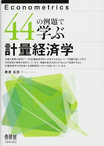 44の例題で学ぶ計量経済学