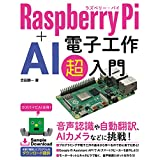 Raspberry Pi + AI 電子工作超入門