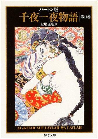 バートン版 千夜一夜物語11(全11巻) (ちくま文庫)