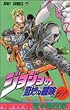 ジョジョの奇妙な冒険 61 (ジャンプコミックス)