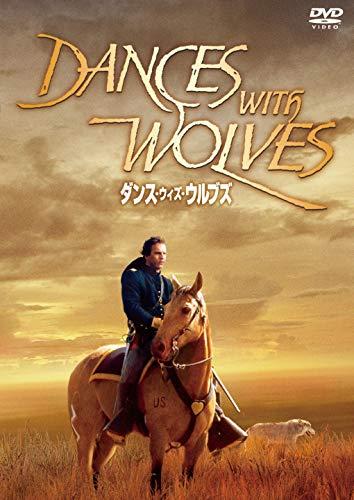ダンス・ウィズ・ウルブズ [DVD]
