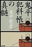 鬼平犯科帳の真髄 (文春文庫)