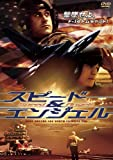 スピード&エンジェル [DVD] image