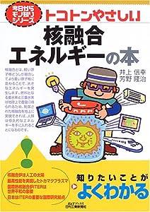 トコトンやさしい核融合エネルギーの本