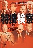 特捜検察 上 講談社+アルファ文庫 G 22-4