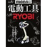 電動工具RYOBI (ワールドムック 1142)