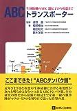 ABCトランスポーター―生体防御のABC遺伝子から疾患まで