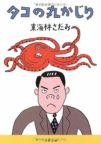 タコの丸かじり (文春文庫 し 6-25)