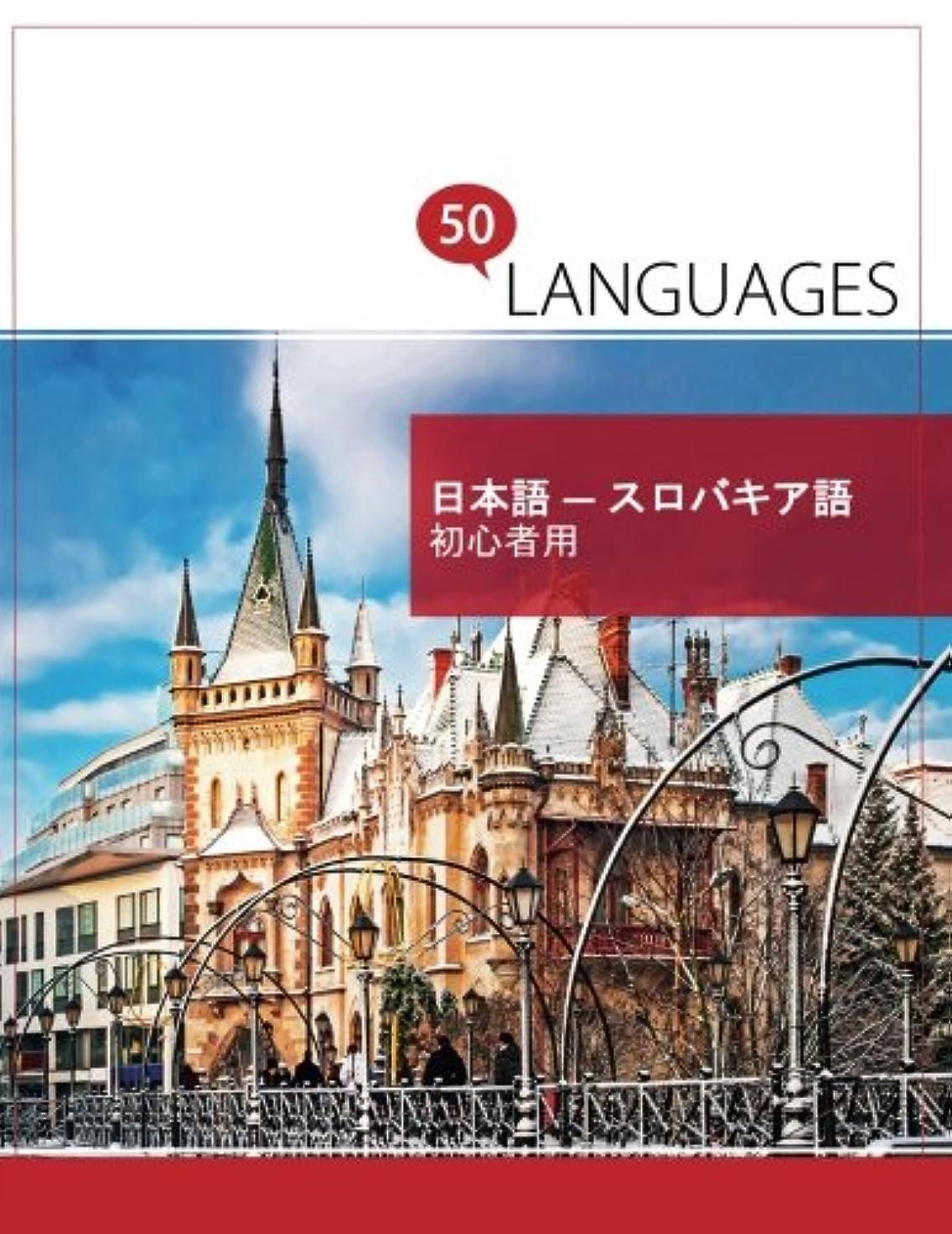 世界の窓フィラデルフィア降伏日本語 - スロバキア語 初心者用: 2ヶ国語対応