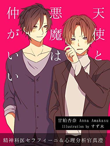 tenshi to akuma ha naka ga ii sousyuuhen kakioroshi tsuki seishinkai serafini ando shinri bunsekikan masumi (amakasuya) (Japanese Edition)