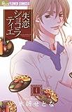 失恋ショコラティエ (4) (フラワーコミックスアルファ)