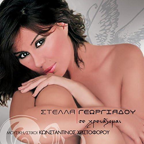 Stella Georgiadou