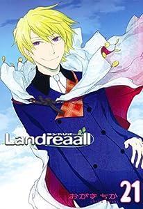 Landreaall 21巻 表紙画像