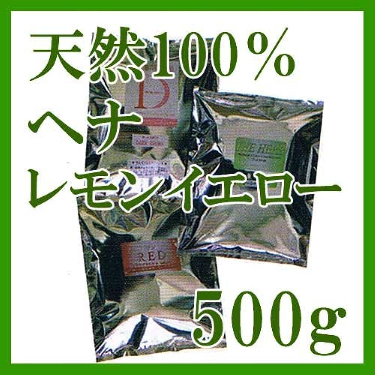 愛人噛む半導体ヘナ インターナショナル 天然100%ヘナ レモンイエロー 500g