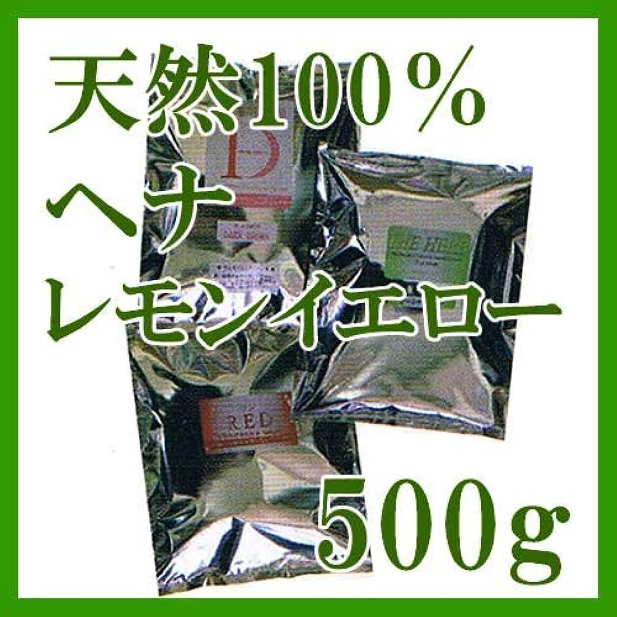 連合パーセント煙ヘナ インターナショナル 天然100%ヘナ レモンイエロー 500g