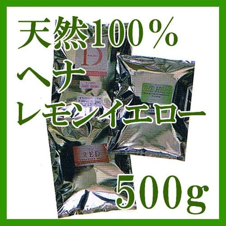 休戦指令服ヘナ インターナショナル 天然100%ヘナ レモンイエロー 500g