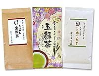 てらさわ茶舗 熊本茶&知覧茶 鹿児島茶飲み比べセット・あいがも玄米茶 特撰ゆしかざ 玉緑茶 3袋セット