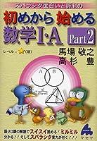 スバラシク面白いと評判の初めから始める数学I・A (Part2)