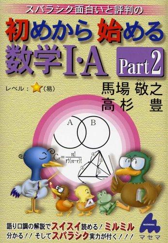 スバラシク面白いと評判の初めから始める数学I・A (Part2)の詳細を見る