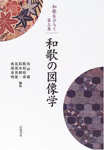 和歌の図像学 ( シリーズ 和歌をひらく 3)の詳細を見る