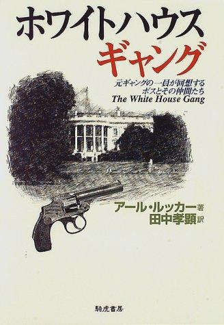 ホワイトハウス・ギャング―元ギャングの一員が回想するボスとその仲間たち