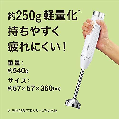 コンエアージャパン『スリム&ライトハンドブレンダー』