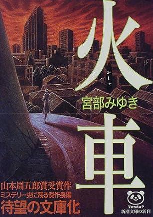 火車 (新潮文庫)