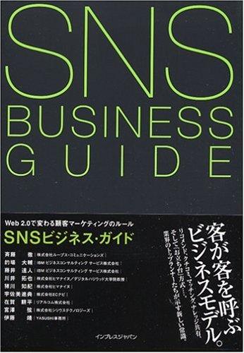 SNSビジネス・ガイド Web2.0で変わる顧客マーケティングのルールの詳細を見る
