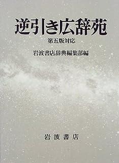 逆 引き 広辞苑 第 6 版