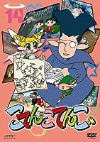 こてんこてんこ 第14巻 [DVD]