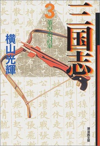 三国志 3 (潮漫画文庫)の詳細を見る
