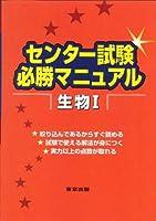 センター試験必勝マニュアル生物1