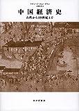 中国経済史――古代から19世紀まで