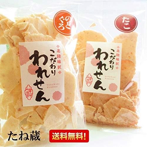 訳あり たこせんべい(1袋) 白えびせんべい(1袋) せんべい おせんべい 煎餅 お煎餅 米菓 海鮮せんべい