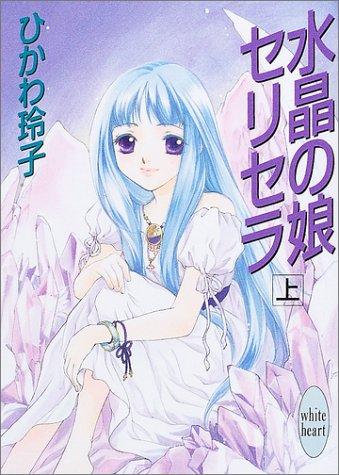 水晶の娘セリセラ 〈上〉 (講談社X文庫 ひB- 16―ホワイトハート)の詳細を見る
