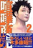 喧嘩商売(2) (ヤンマガKCスペシャル)