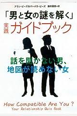 「男と女の謎を解く」実践ガイドブック 文庫