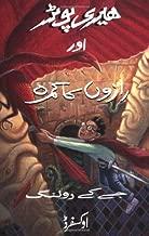 Harry Potter aur Razon ka Kamra: (Harry Potter and the Chamber of Secrets) (Urdu Edition)