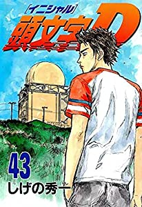 Initial D Edition simple Tome 43
