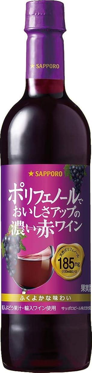 別の複合切るサッポロ ポリフェノールでおいしさアップの濃い赤ワイン 720ml [ 赤ワイン フルボディ 日本 ]