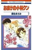 おまけの小林クン 7 (花とゆめコミックス)